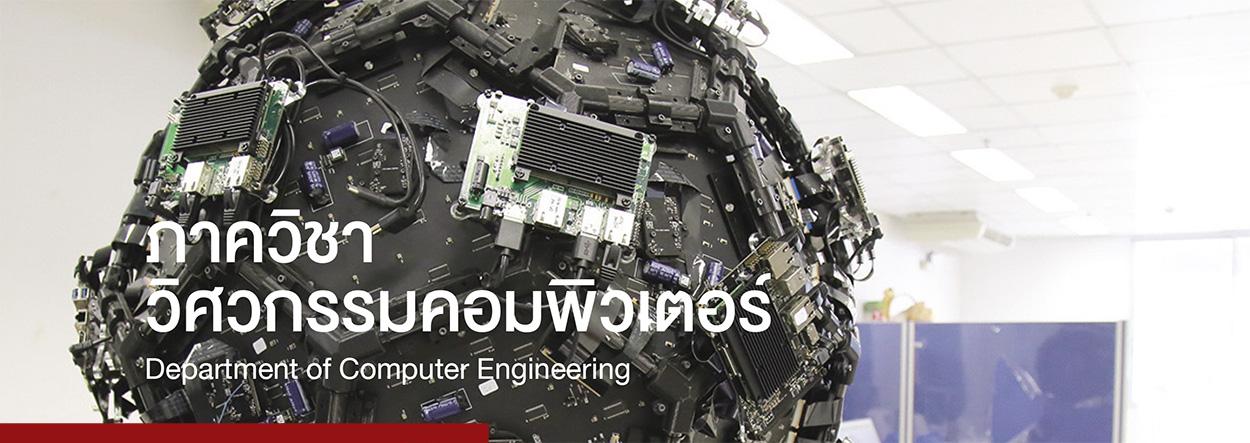 ภาควิชาวิศวกรรมคอมพิวเตอร์