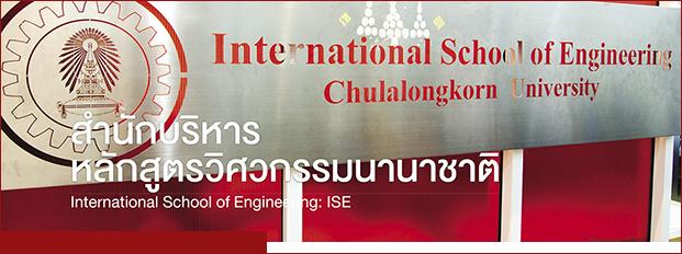 สำนักบริหารหลักสูตรวิศวกรรมนานาชาติ (International School of Engineering: ISE)