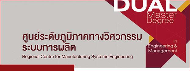 ศูนย์ระดับภูมิภาคทางวิศวกรรมระบบการผลิต (Regional Centre for Manufacturing Systems Engineering)