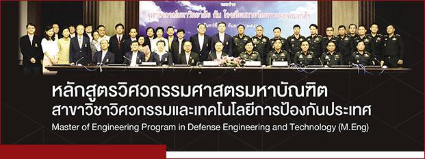 หลักสูตรวิศวกรรมศาสตรมหาบัณฑิตสาขาวิชาวิศวกรรมและเทคโนโลยีการป้องกันประเทศ(Master of Engineering Program in Defense Engineering and Technology)